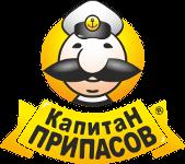 Капитан Припасов